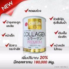 ขาย Chita Collagen Premium ชิตะ คอลลาเจน เกรดพรีเมี่ยม บำรุงผิว บำรุงผม กระดูก ช่วยบำรุงล้ำลึก จากปลาทะเล เสริมแคลเซี่ยม 180 000Mg บรรจุ 120G 1 กระป๋อง ผู้ค้าส่ง