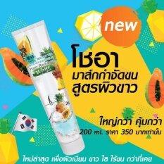 Cho-Ar Hair Removal White Mask มาส์กกำจัดขน โชอา ครีมกำจัดขน โลชันกำจัดขน ใช้ได้ทั้วร่างกาย ทั้งชายและหญิง สูตรผิวขาว 200ml. Beauty Store By Beauty Store.