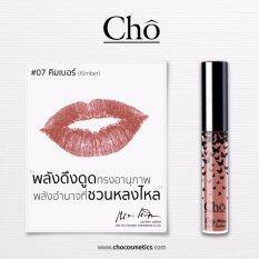 ซื้อ Cho Silky Matte Lipstick 07 Kimber สีชมพูอมน้ำตาล ดูสุภาพ ลิปสติกจิ้มจุ่มเนื้อแมท 1 แท่ง ถูก ไทย