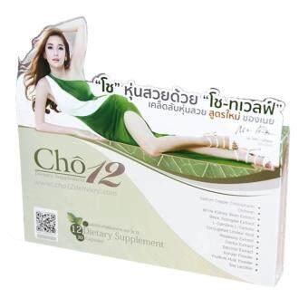 CHO12 อาหารเสริมควบคุมน้ำหนัก by เนย โชติกา 30 แคปซูล (1 กล่อง)