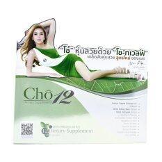 ซื้อ Cho12 ผลิตภัณฑ์ ช่วยลดน้ำหนักกระชับสัดส่วน By เนย โชติกา 1 กล่อง Cob9 ออนไลน์
