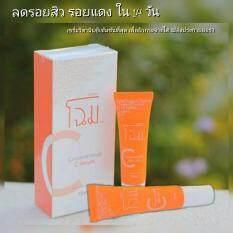 Chohm - Concentrated C Serum 15 g (เซรั่มโฉมฉาย/โฉมส้ม) 2 หลอด