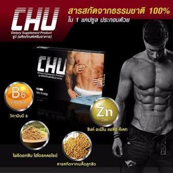 Chu ชูว์ อาหารเสริม สมรรถภาพทางเพศ ท่านชาย บรรจุ 10 แคปซูล (1 กล่อง)