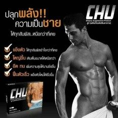 ส่วนลด สินค้า Chu ชูว์ ผลิตภัณฑ์อาหารเสริม เพื่อสมรรถภาพ ท่านชาย บรรจุ 10 แคปซูล กล่อง X 1 กล่อง