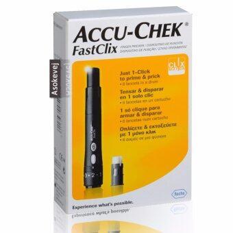 ชุดปากกาสำหรับเจาะเลือดปลายนิ้ว Accu-Chek FastClix