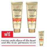 ซื้อ 2 แถม 1 Pantene แพนทีน โปร วี ทรี ครีมนวด มินิท มิราเคิล คัลเลอร์ แอนด์ เพิร์ม ลาสติ้ง แคร์ 180 มล ถูก