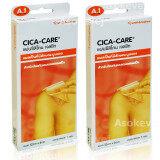 โปรโมชั่น Cica Care แผ่นซิลิโคน เจลชีท ขนาด 12Cmx3Cm 2 กล่อง Cica Care
