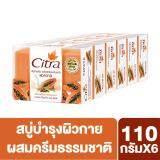 ซื้อ Citra Papaya Bar Soap X6 ออนไลน์