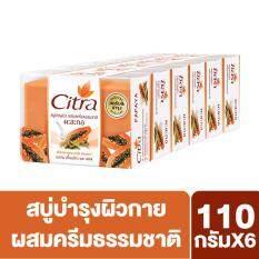ราคา Citra Papaya Bar Soap X6 ใหม่ล่าสุด