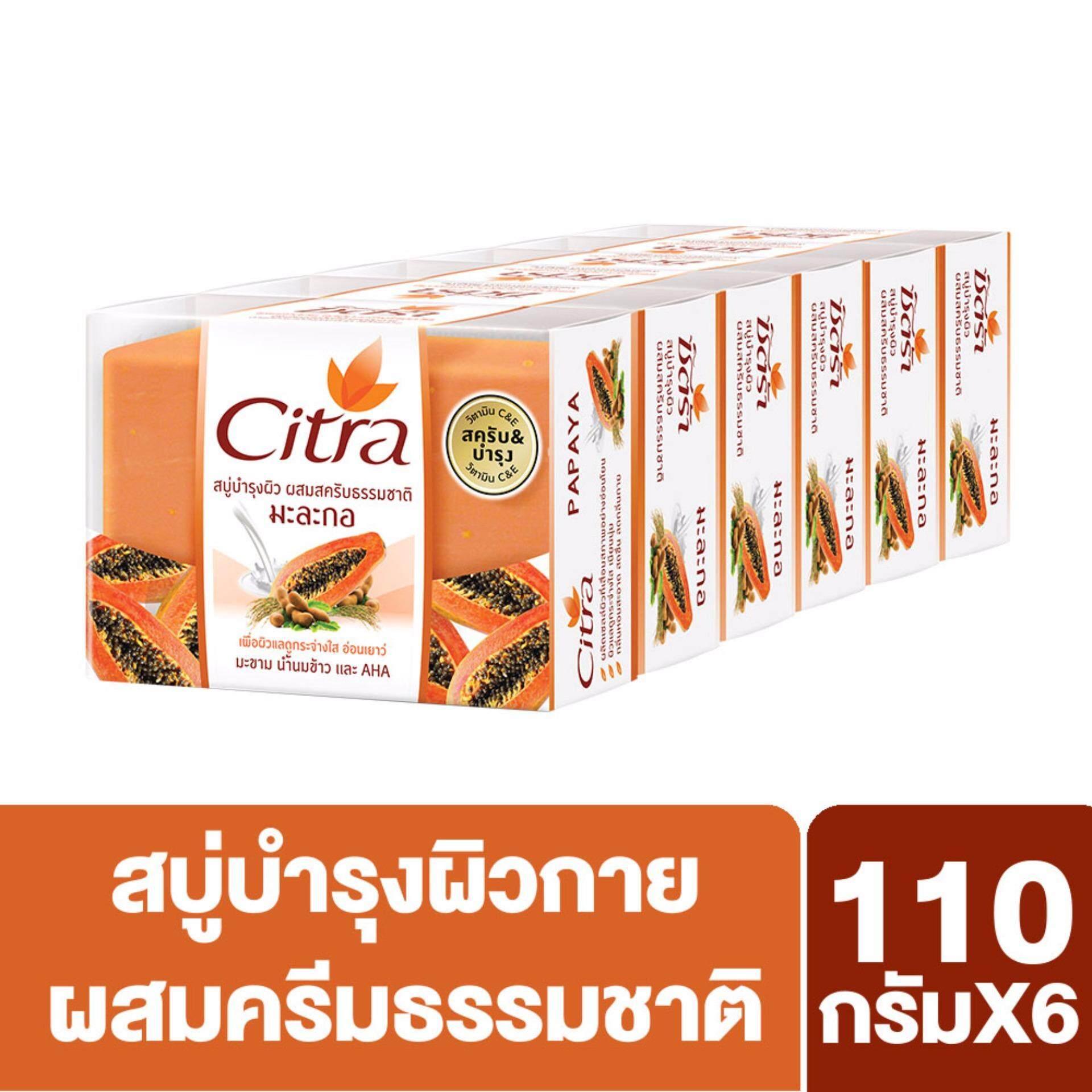 ซิตร้า สบู่ก้อน พาพาย่า ผิวดูกระจ่างใส อ่อนเยาว์ 110 กรัม [x6] Citra Bar Soap Papaya 110 g [x6] ( สบู่ สบู่เหลว ครีมอาบน้ำ เจลอาบน้ำ Shower Soap Shower Cream Liquid Soap Shower Gel ) ของแท้