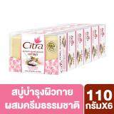 Citra Pearly White Bar Soap X6 Citra ถูก ใน กรุงเทพมหานคร