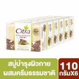 ซื้อ Citra Tanaka Bar Soap X6 ใหม่ล่าสุด