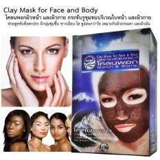 โปรโมชั่น Clay Mask For Face And Body โคลนพอกผิวหน้า และผิวกาย กระชับรูขุมขนบริเวณใบหน้า และผิวกาย เล็กลง ช่วยดูดซับสิ่งสกปรก ผิวนุ่มชุ่มชื้น ขาวเนียน ใส ดูอ่อนกว่าวัย เหมาะกับผิวธรรมดา และผิวมัน 1 กล่อง 12 ซอง Nual Anong