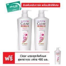 ราคา Clear แชมพูขจัดรังแคสูตร ซากุระ เฟรช 480 มล ซื้อ 2 แถม 1 Clear