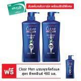 ส่วนลด Clear Men แชมพูขจัดรังแคสูตร ดีพคลีนส์ 480 มล ซื้อ 2 แถม 1 Clear Men ใน Thailand