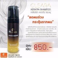 ขาย Cleara Hair Fall Control Mousse Shampoo เคลียร่า แชมพู ลดการหลุดร่วง กระตุ้นรากผมใหม่ ชลอผมหงอก ขนาด 160 Ml 1 ขวด Cleara เป็นต้นฉบับ
