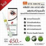 ราคา Cleara Eye Brow Serum เซรั่มปลูกคิ้วเคลียร่า บำรุงคิ้วหนาเข้ม ขนาด 5 Ml เป็นต้นฉบับ