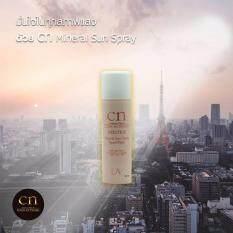 ขาย Cn Minerral Sun Spray Nanowhite Cn เป็นต้นฉบับ