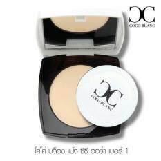 ซื้อ Coco Blanc Aura Cc Pressed Powder Spf 30 Pa No 01 ถูก กรุงเทพมหานคร