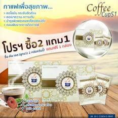ส่วนลด กาแฟสมุนไพรเพื่อสุขภาพ Coffee Cups1สูตรลดน้ำหนัก อร่อยหุ่นดี ไม่โยโย่ Coffee Cups ใน กรุงเทพมหานคร