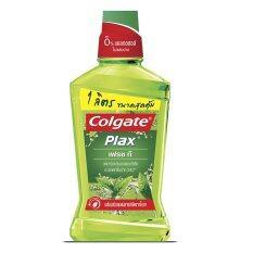 ราคา Colgate คอลเกตพลัก น้ำยาบ้วนปากเฟรชที 1000 มล เป็นต้นฉบับ