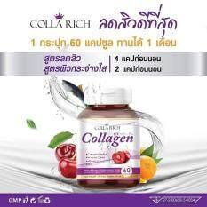 ซื้อ Colla Rich Collagen คอลลาริช คอลลาเจน สูตรใหม่ บรรจุ 60 แคปซูล 1 กระปุก ใน กรุงเทพมหานคร