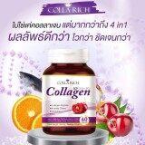 ซื้อ Colla Rich Collagen คอลลาริช คอลลาเจน สูตรใหม่ เข้มข้นกว่าเดิม ผลิตภัณฑ์เสริมอาหาร เพื่อผิวขาว กระจ่างใส ลดเลือนริ้วรอย ชะลอวัย ผิวฉ่ำน้ำ เด้ง เด็ก ขนาด 60 แคปซูล X 1 กล่อง ถูก ใน ไทย