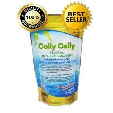 ขาย Colly Cally คอลลาเจนแท้ 100 เพื่อผิวเนียนนุ่ม มีออร่า 75 000 Mg ใหม่