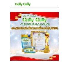 ขาย Colly Cally คอลลาเจนแท้ชนิดแกรนูล 75 000 Mg Fish Collagen 100 3 ถุง ถูก
