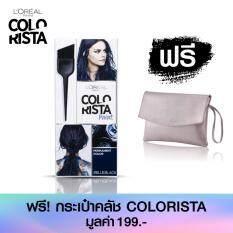 ราคา ฟรีกระเป๋าคลัช Colorista มูลค่า 199 บาท เมื่อซื้อลอรีอัล ปารีส คัลเลอร์ริสต้า เพนท์ บลูแบลค Free Clutch 199 Thb L Oreal Paris Colorista Paint Blueblack ใหม่