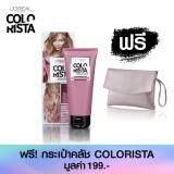 ส่วนลด ฟรีกระเป๋าคลัช Colorista มูลค่า 199 บาท เมื่อซื้อลอรีอัล ปารีส คัลเลอร์ริสต้า วอชเอาท์ เดอร์ทีพิงค์แฮร์ Free Clutch 199 Thb L Oreal Paris Colorista Washout Dirtypink Hair L Oreal Paris ใน กรุงเทพมหานคร