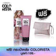 ซื้อ ฟรีกระเป๋าคลัช Colorista มูลค่า 199 บาท เมื่อซื้อลอรีอัล ปารีส คัลเลอร์ริสต้า วอชเอาท์ เดอร์ทีพิงค์แฮร์ Free Clutch 199 Thb L Oreal Paris Colorista Washout Dirtypink Hair กรุงเทพมหานคร