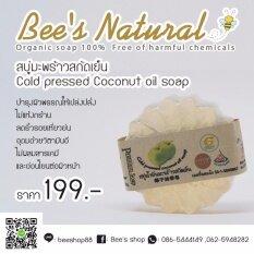 ทบทวน สบู่น้ำมันมะพร้าวสะกัดเย็น Cool Pressed Coconut Oil Soap Bee S Shop