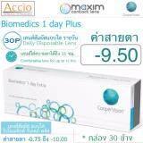 ขาย Cooper Vision Biomedics คอนแทคเลนส์ ไบโอเมดิกส์ วันเดย์ พลัส แบบใส รายวัน บรรจุ 30 ชิ้น ค่าสายตา 9 50 ราคาถูกที่สุด