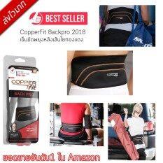 ซื้อ เข็มขัดพยุงหลัง Copperfit Backpro เส้นใยทองแดง2018 ใน กรุงเทพมหานคร