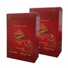 Cal Cordyceps Powder Plus Ginseng Extract ถั่งเช่าผงผสมสารสกัดจากโสม ผลิตภัณฑ์เสริมอาหาร 60 แคปซูล 2 กล่อง เป็นต้นฉบับ