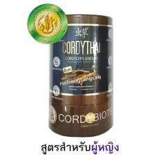 ขาย Cordythai ถั่งเช่า ม เกษตร คอร์ดี้ไทย สำหรับผู้หญิง 1 กล่อง 30 แคปซูล กล่อง Cordythai เป็นต้นฉบับ