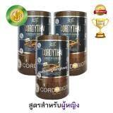 ขาย Cordythai ถั่งเช่า คอร์ดี้ไทย ม เกษตร สำหรับสุภาพสตรี 3 กล่อง 30 แคปซูล กล่อง Cordythai ถูก