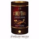 ราคา Cordythai For Him ถั่งเช่า คอร์ดี้ไทย ม เกษตรศาสตร์ สำหรับสุภาพบุรุษ 1 กระปุก 30 แคปซูล กระปุก ใน กรุงเทพมหานคร