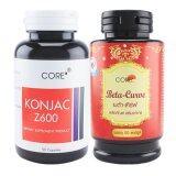 ราคา Core Konjac Betacurve กระปุกละ 50 แคปซูล เป็นต้นฉบับ Core