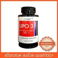 ราคา Core Lipo 3 แท้100 เป็นต้นฉบับ Core