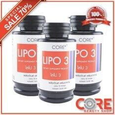 ขาย Core Lipo 3 ไลโป 3 อาหารเสริมลดน้ำหนัก X3กระปุก ของแท้100 Core ถูก