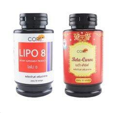 ราคา Core Lipo8 Betacurve 50 แคปซูล กระปุก 1 ชุด Core ไทย