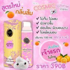ขาย ซื้อ Cosmic มูสเทพกำจัดขน กลิ่นส้ม ขนาด 100 Ml กรุงเทพมหานคร