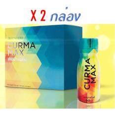 ราคา ราคาถูกที่สุด Curma Max เคอม่า แม็กซ์ บรรเทาอาการกรดไหลย้อน โรคกระเพาะอาหารอักเสบเรื้อรัง 2 กล่อง