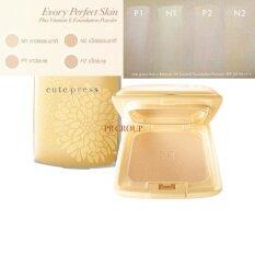 ซื้อ Cute Press Evory Perfect Skin Plus Vitamin E 13G No N1 แป้งคิวท์เพรส ตลับจริง ขาวธรรมชาติ ออนไลน์