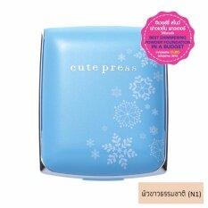โปรโมชั่น Cute Press Evory Snow Whitening Oil Control Foundation Powder Spf30 Pa แป้งคิวเพรส สีฟ้า อิเวอร์รี่ สโนว์ เบอร์ N1