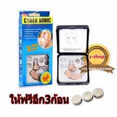 ราคา Cyber Sonic 1088A เครื่องช่วยฟัง ชนิดคล้องหลังหู ใหม่
