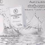 โปรโมชั่น D Concept White Login Skin Booster บูสเตอร์ รกม้าบริสุทธิ์ ผิวขาว กระจ่างใส ยกกล่อง 12 ชิ้น ถูก