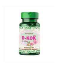 ทบทวน ที่สุด สบายพุง D Kok สูตรใหม่ Detox ลดเบาหวาน เพิ่มภูมิคุ้มกัน 30 เม็ด 1 กระปุก